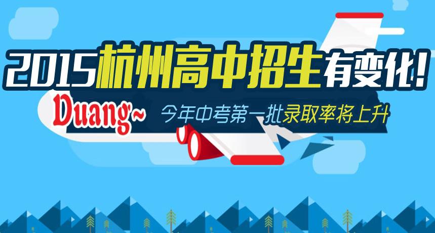 【教育百科】2015杭州高中招生有变化!中考第一批录取率将上升