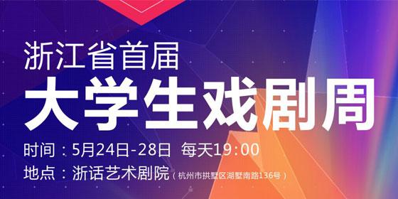 【活动】中国梦 民族魂 浙江省首届大学生戏剧周