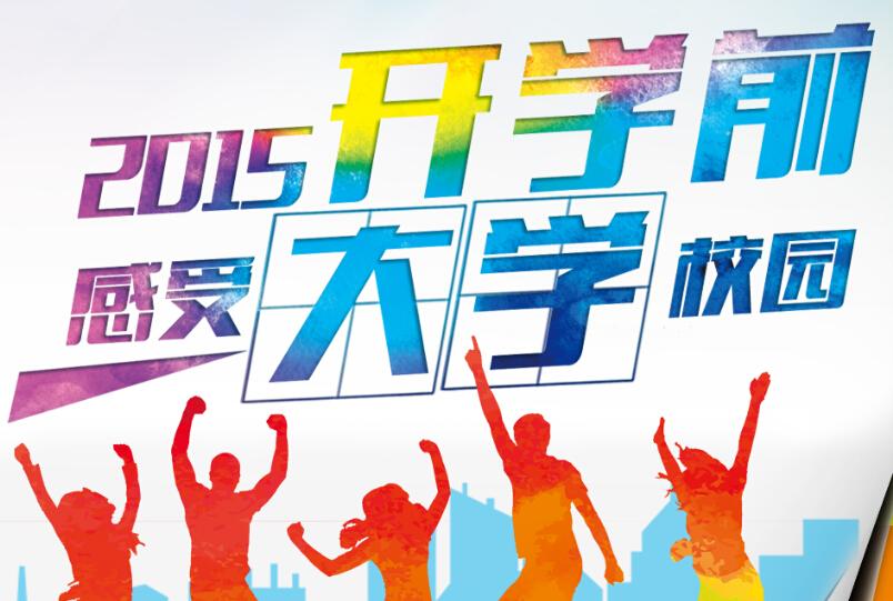 【专题】2015浙江在线开学季策划:开学前感受大学校园