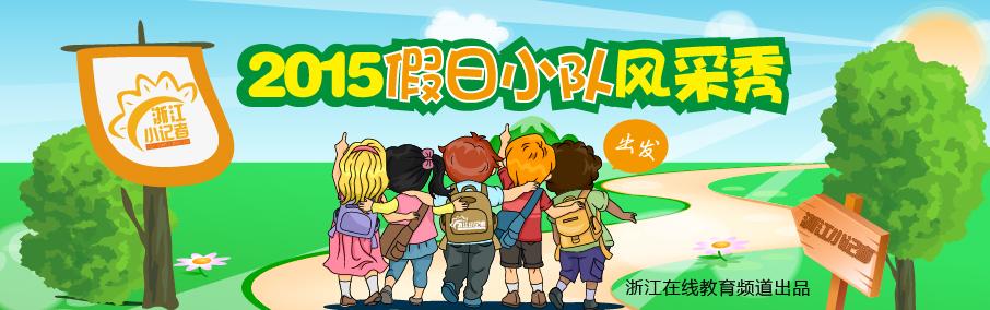 浙江小记者站2015假日小队风采秀