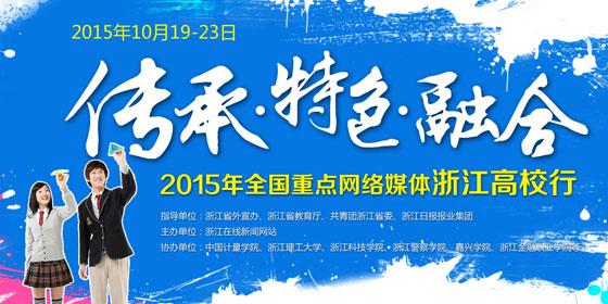 【专题】2015年全国主流网络媒体浙江高校行