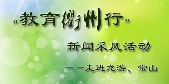 """【专题】2015""""教育衢州行""""新闻采风团走进龙游、常山"""