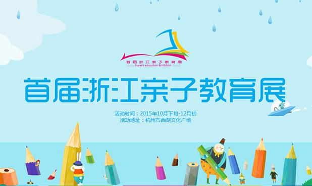 【官网】2015年浙江(杭州)首届教育培训展