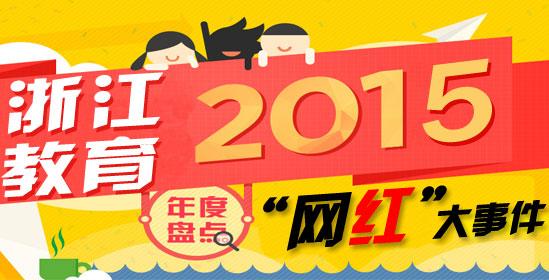 """【年终盘点】2015年浙江教育""""网红""""大事件"""