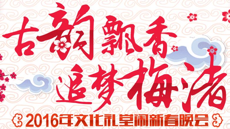 """【直播】""""古韵飘香 追梦梅渚""""2016年新昌文化礼堂闹新春晚会"""