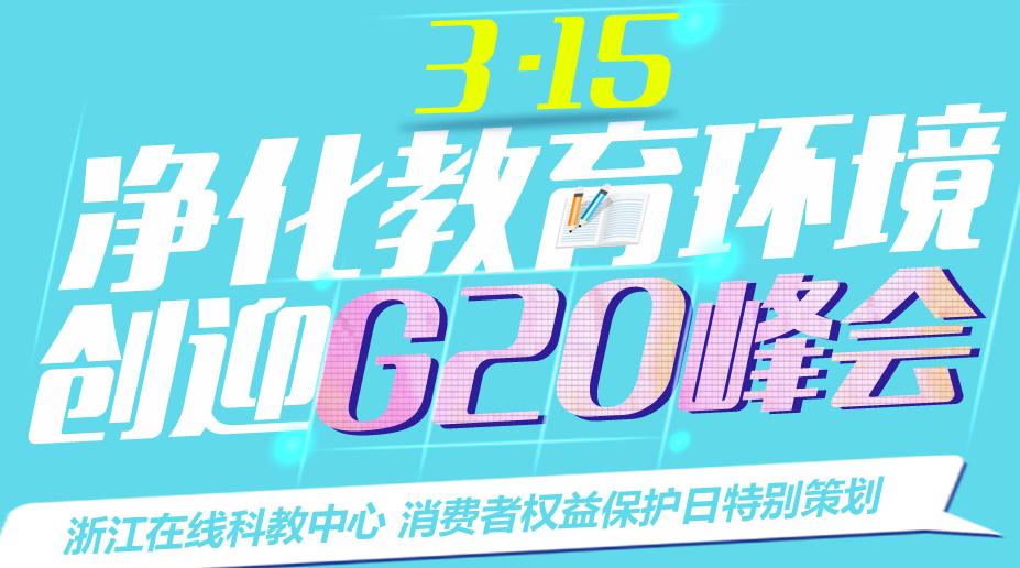 """""""创迎G20峰会 净化教育环境"""" 浙江在线科教中心315特别策划"""