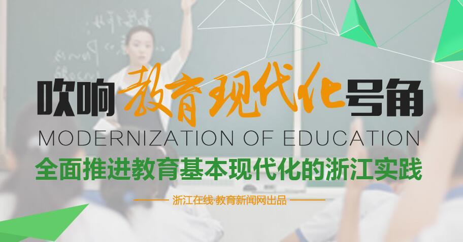 【专题】吹响教育现代化号角——全面推进教育基本现代化的浙江实践
