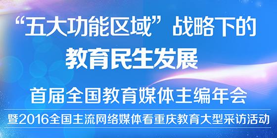 【专题】2016年全国主流网络媒体看重庆教育大型采访活动
