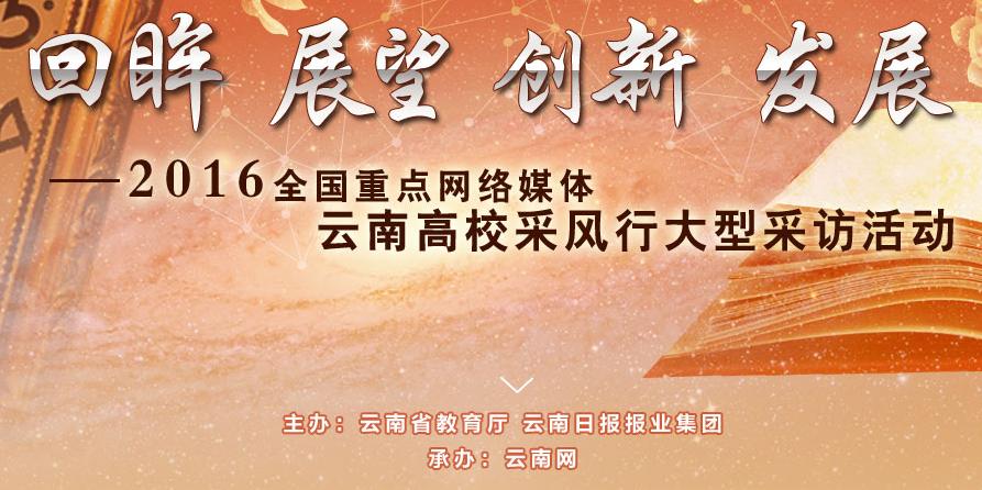 2016全国重点网络媒体云南高校采风行大型采访活动