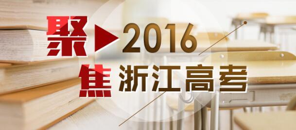 【专题】聚焦2016浙江高考