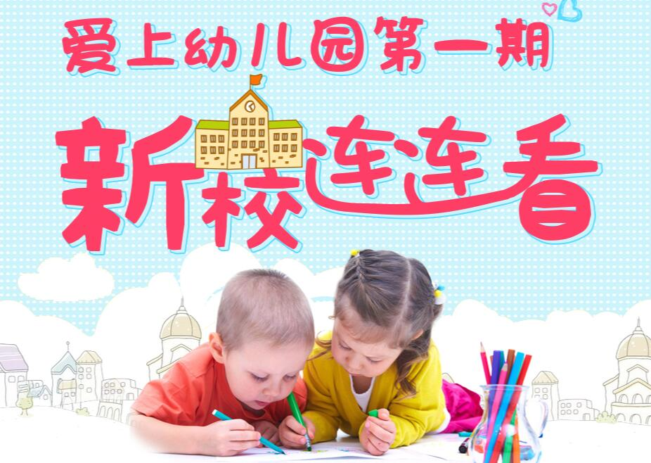 【专题】爱上幼儿园第一期:新校连连看