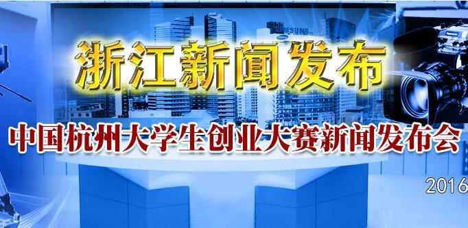 【直播】中国杭州大学生创业大赛新闻发布会