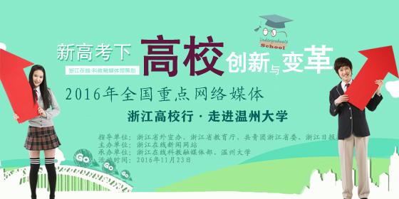 【专题】2016全国重点网络媒体浙江高校行·走进温州大学