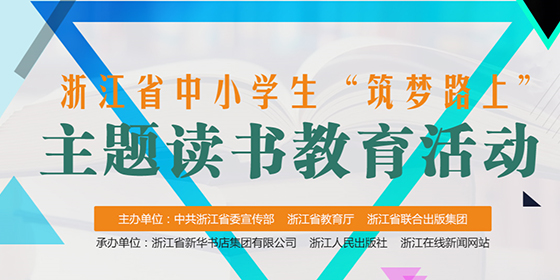 """【官网】浙江省中小学生""""筑梦路上""""主题读书教育活动"""