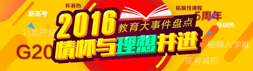 【年终盘点】2016年浙江教育大事件