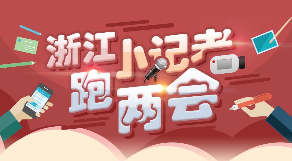 【专题】2017浙江小记者跑省两会