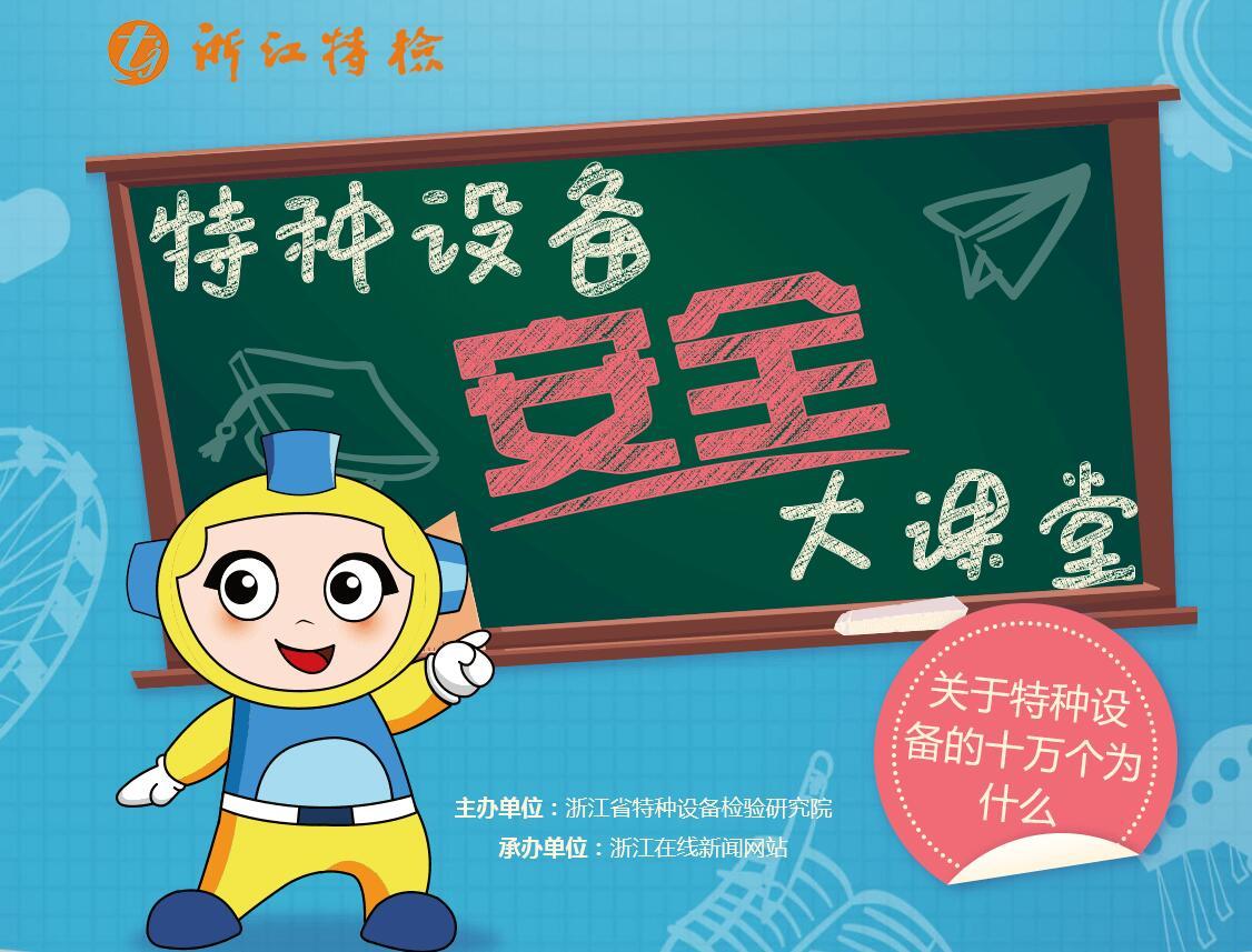 【专题】浙江省特种设备安全大课堂,关于特种设备的十万个为什么