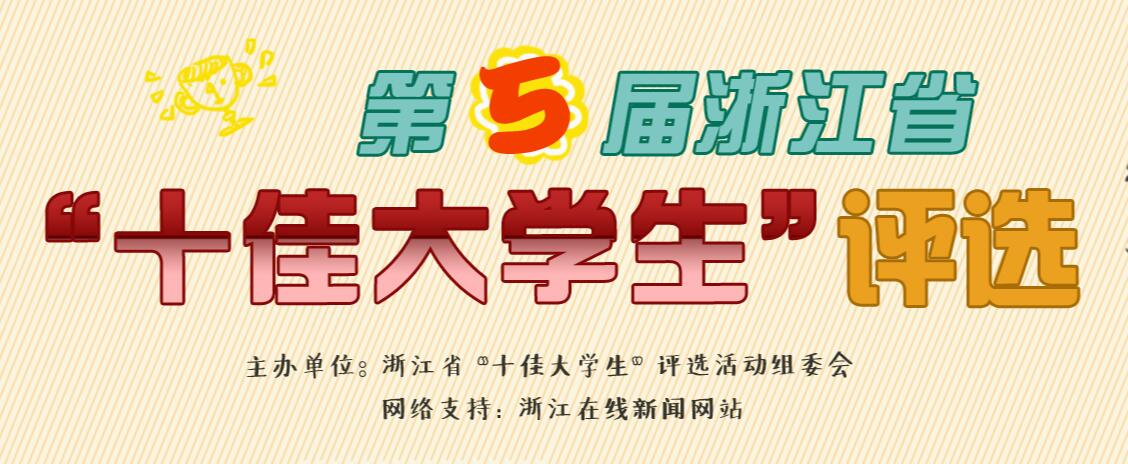 """【专题】第五届浙江省""""十佳大学生""""评选网络投票"""