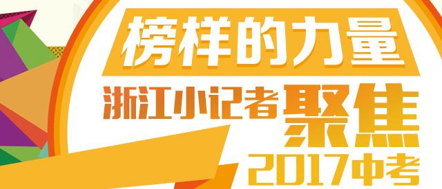 【专题】榜样的力量!2017浙江小记者聚焦中考