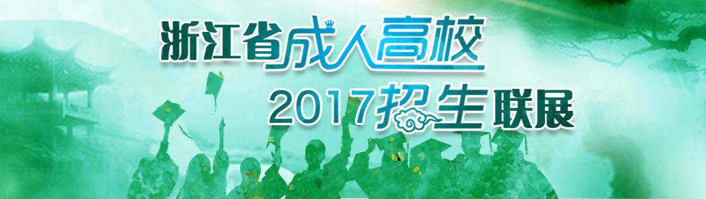 【专题】浙江省2017年成人高校招生联展