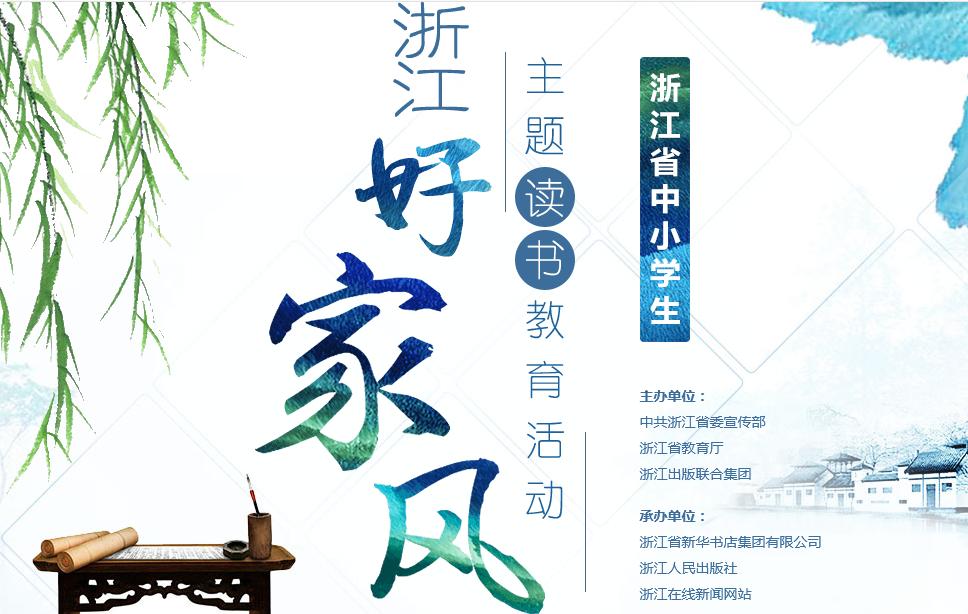 """【官网】2017浙江省中小学生""""浙江好家风""""主题读书教育活动"""