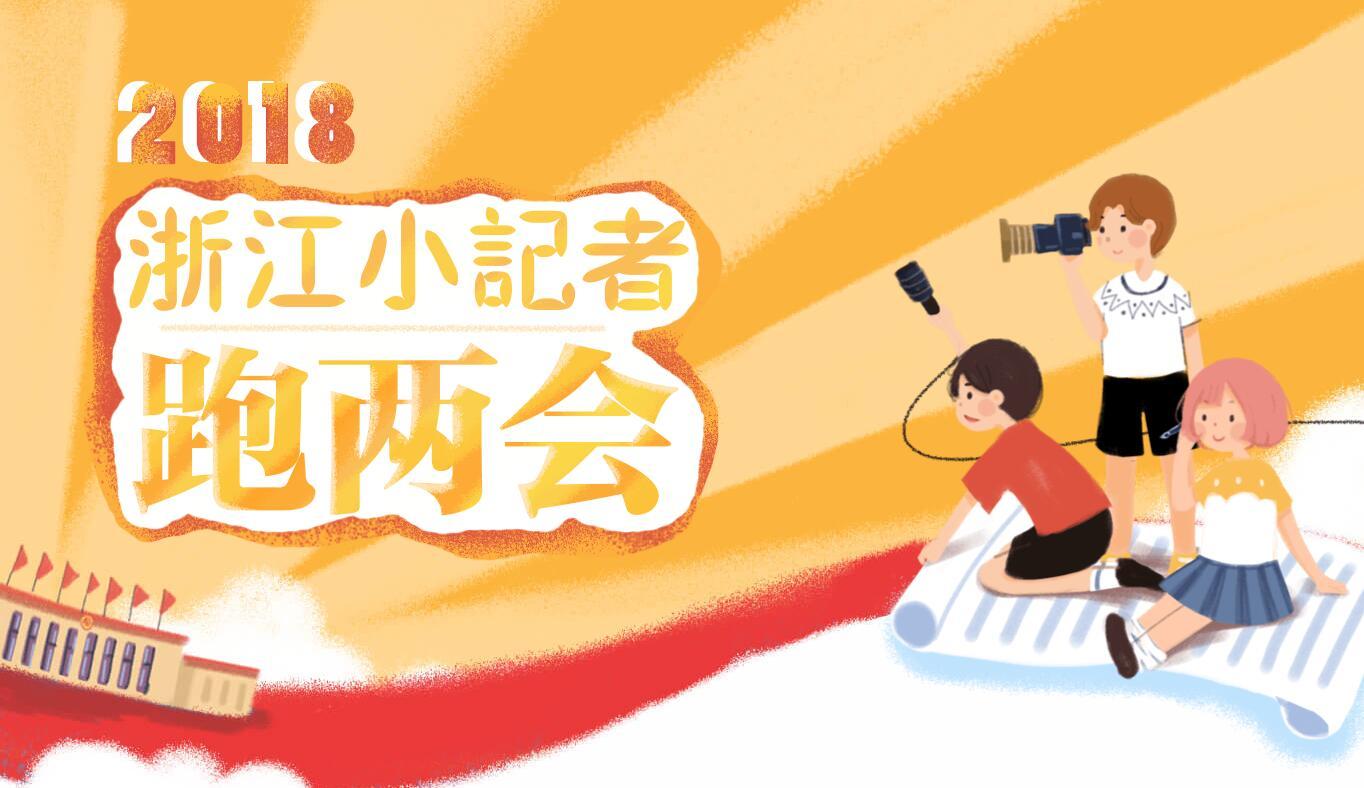 【专题】2018浙江小记者跑省两会