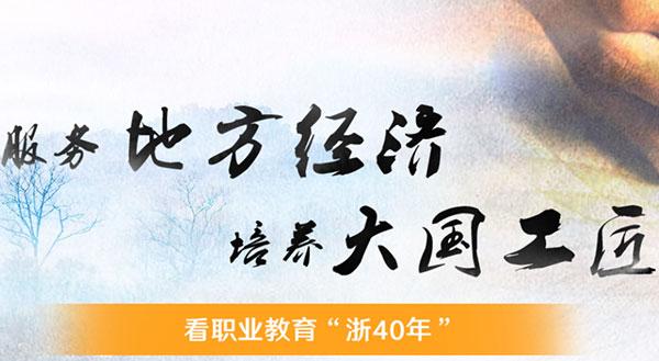 """【19463331】服务地方经济 培养大国工匠——看职业教育""""浙40年"""""""