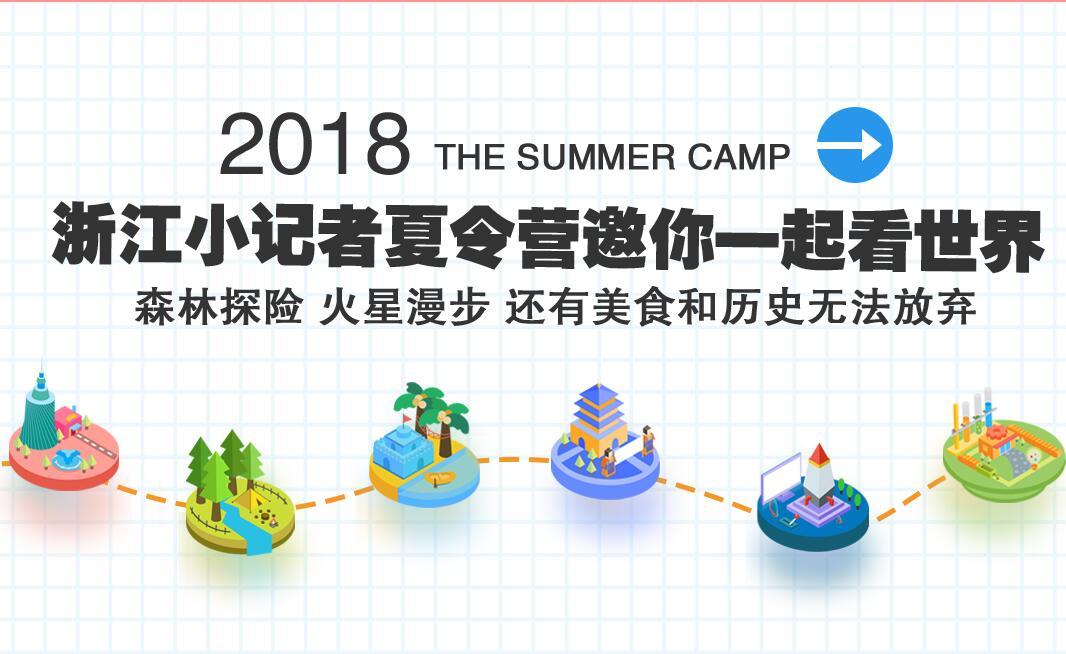 2018夏令营,我们一起嗨