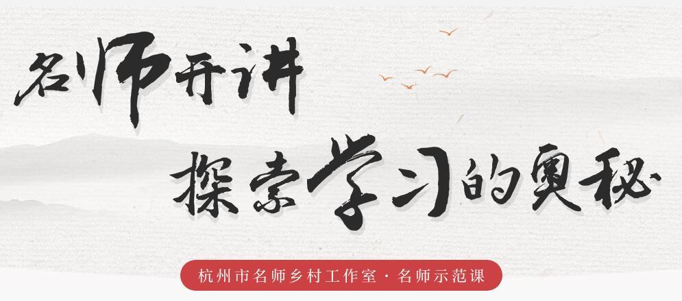 【专题】名师乡村工作室