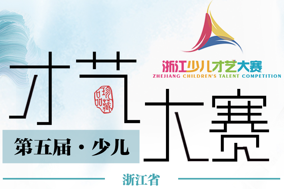 【官网】浙江省第五届少儿才艺大赛