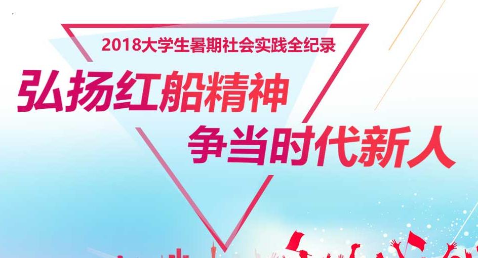 【专题】弘扬红船精神 争当时代新人——2018大学生暑期社会实践全纪录