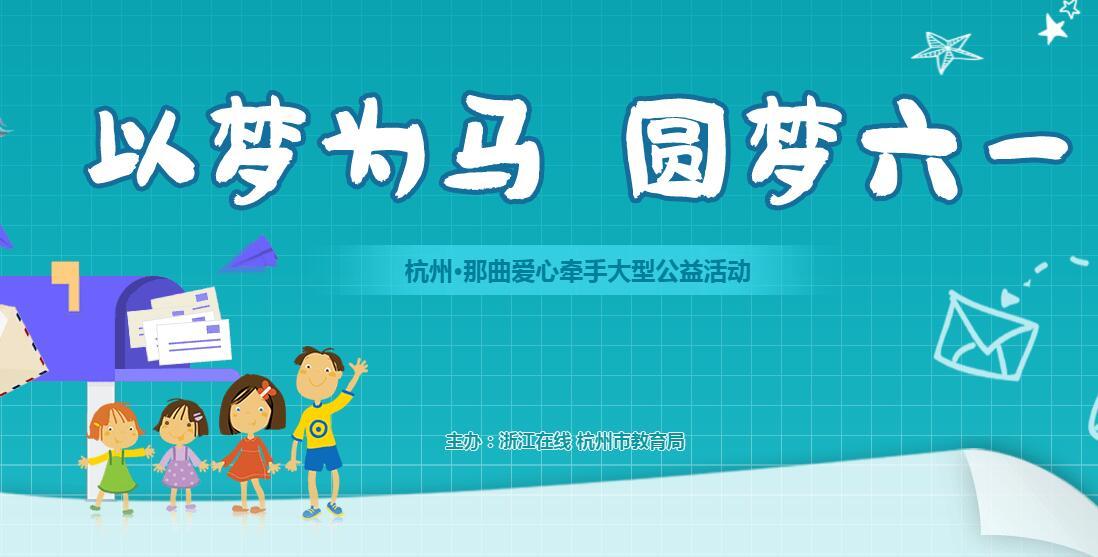 【专题】以梦为马 圆梦六一 杭州牵手那曲公益行动