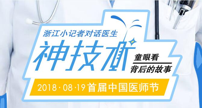 【专题】他们就是奇迹般的存在! 全国首个医师节,浙江小记者致敬医生