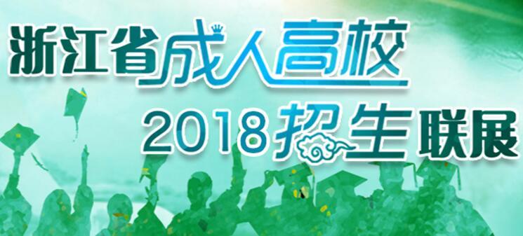 【专题】浙江省成人高校2018招生联展