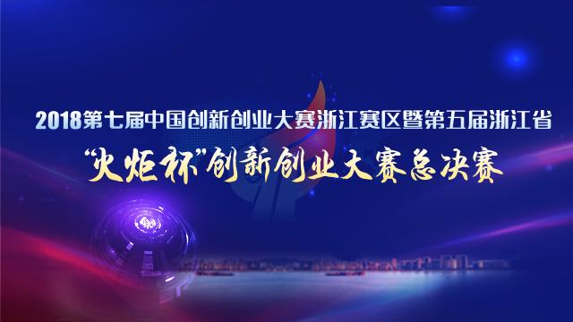 """【专题】第五届浙江省""""火炬杯""""创新创业大赛"""