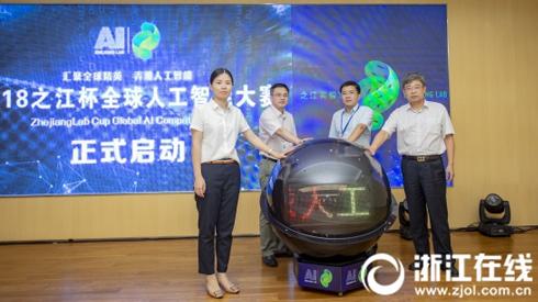 之江实验室启动全球人工智能大赛