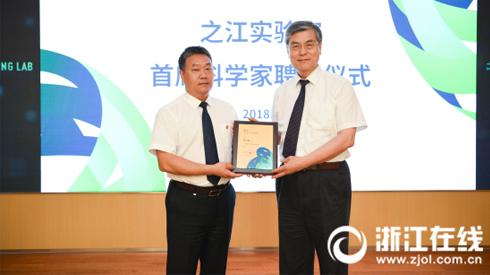 潘云鹤、邬江兴受聘之江实验室首批首席科学家