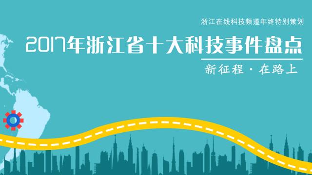 【专题】2017浙江科技创新重大事件年度盘点