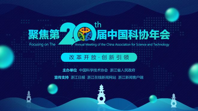 【专题】聚焦第二十届中国科协年会