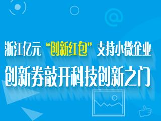 """【科技能见度】第20期:浙江亿元""""创新红包""""支持小微企业"""