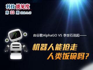 【科技能见度】第22期:机器人能抢走人类饭碗?浙江人工智能产业水平如何?