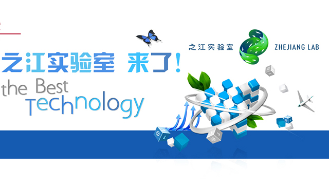 【科技能见度】第29期:之江实验室来了!