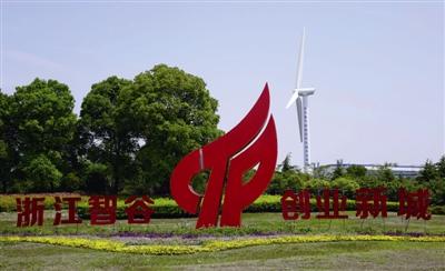 国家自主创新示范区落地杭州
