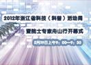 【专题】2012年浙江省科技(科普)活动周开幕式直播