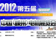 【专题】2012第五届中国(嵊州)电机展览会