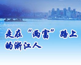"""【专题】走在""""两富""""路上的浙江人"""
