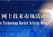 【专题】浙江网上技术市场活动周