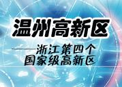 【专题】浙江第四个国家高新区——温州高新区挂牌成立