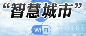 """【专题】科技改变生活 解读杭州""""智慧城市""""密码"""