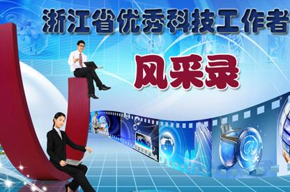 【专题】浙江省优秀科技工作者风采录